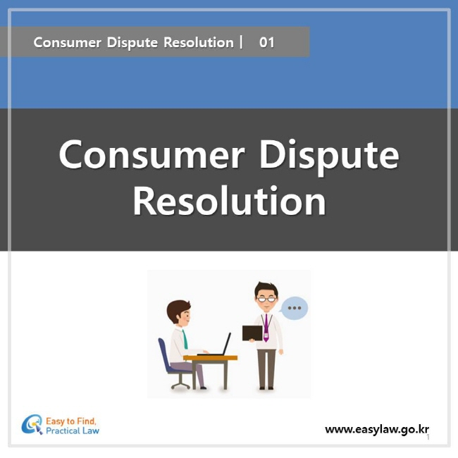 Consumer Dispute Resolution 01, Consumer Dispute Resolution, easy to find, practical law, www.easylaw.go.kr